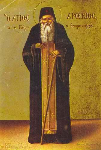 Αποτέλεσμα εικόνας για αγιοσ αρσενιοσ παρου