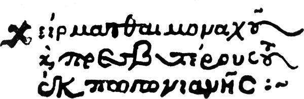 Χειρόγραφο Ματθαίου