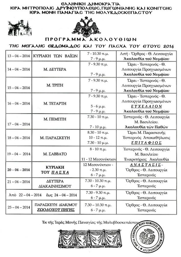 Πρόγραμμα Μ.Εβδομάδος 2014