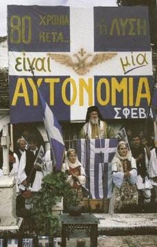 Εκδήλωση για την αυτονομία της Β.Ηπείρου στο Δελβινάκι