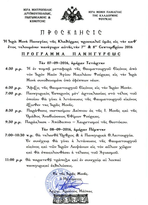 Πρόγραμμα Κλαδόρμης 2016