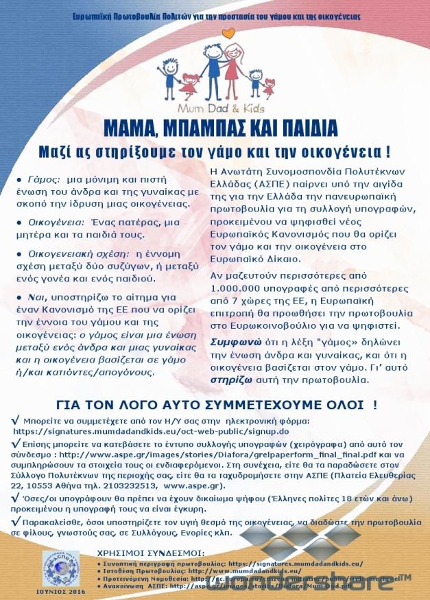 aspe_mum_dud_kids_f_web-3-pdf_page_1